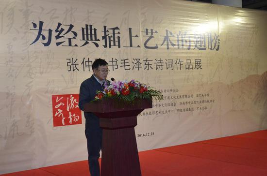中国毛泽东诗词研究会会长陈晋讲话