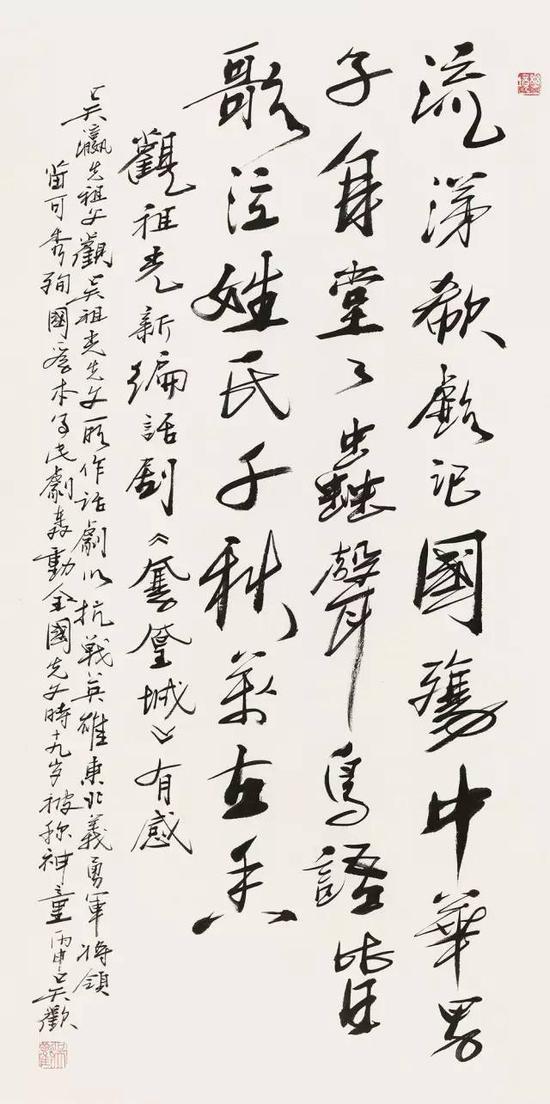吴欢2016年作行书自作诗,镜心,纸本,138×70cm,北京匡时十周年秋季拍卖会,成交价16.00万元