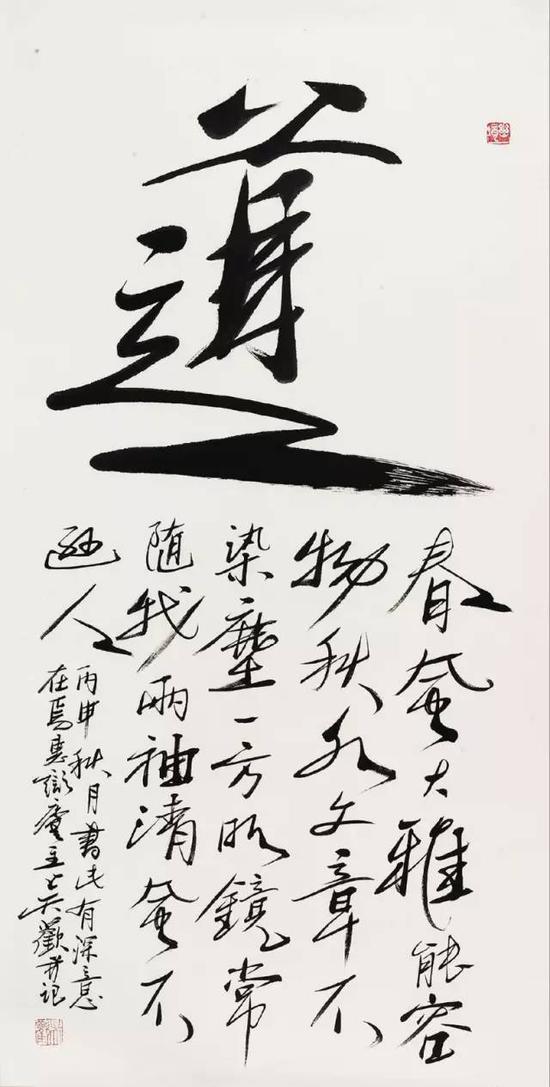 """吴欢2016年作行书""""道"""",镜心,水墨纸本,137×70cm,北京保利2016秋拍,成交价19.55万元"""