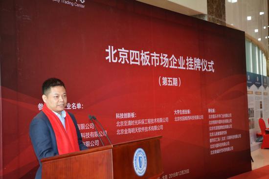 博古斋董事长刘权先生发表相关讲话