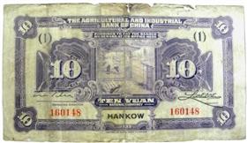 中国农工银行发行10元汉钞见证汉口辉煌
