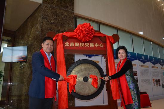 博古斋董事长刘权先生、联合创始人韩雪女士举行敲锣仪式