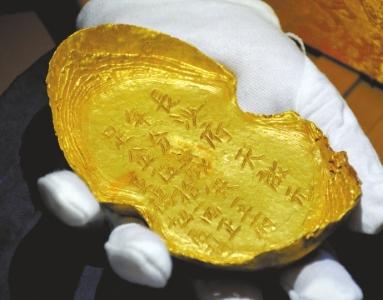 长沙府天启元年五十两金锭。摄影 张磊