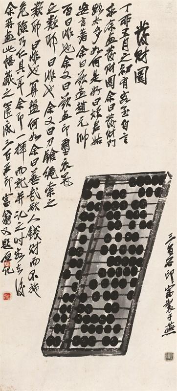 发财图 103.5×47cm 纸本墨笔 1927年