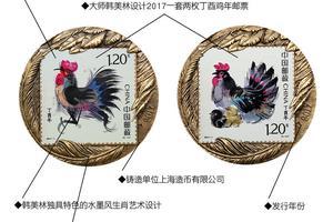 中国首款生肖邮票铜章之第二组:金鸡报晓今日首发