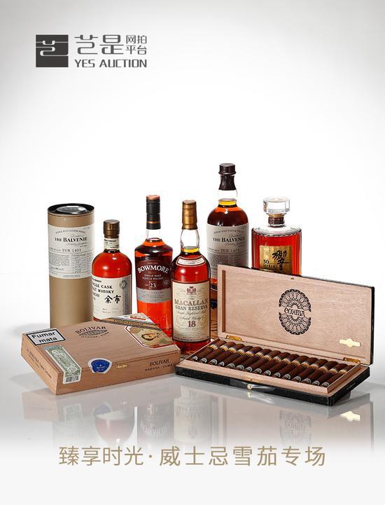 西泠网拍月拍 威士忌雪茄专场