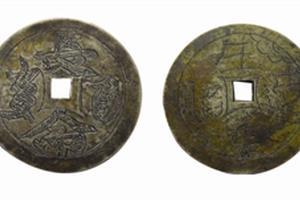 钱币上的年画:妙趣横生的改刻银花钱