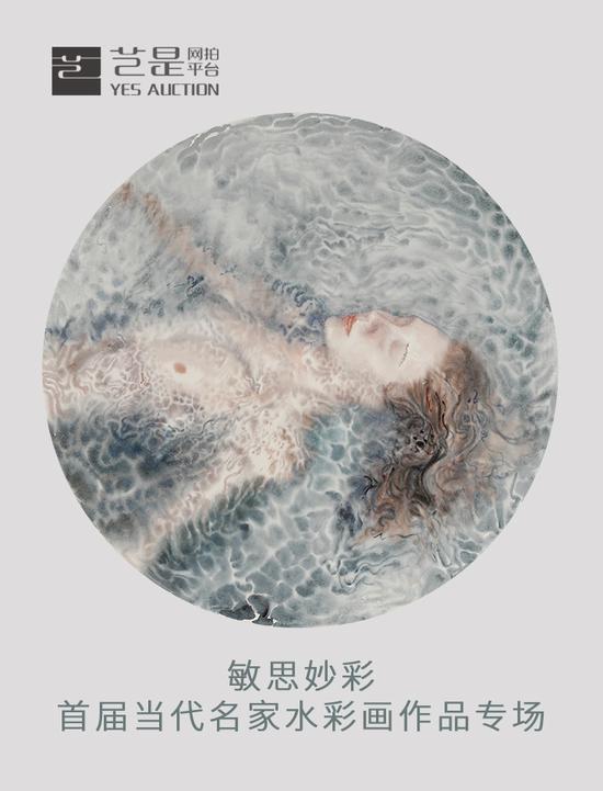 西泠网拍月拍 首届当代名家水彩画作品专场