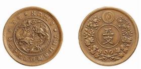 朝鲜开国铜元的辛酸血泪史