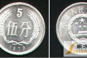 1979年5分硬币发行量仅5千枚 价格已翻数十万倍