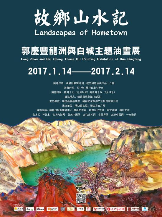 郭庆丰靖边画展:龙洲与白城的独特解码