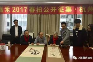 上海嘉禾2017年春拍征集苏州站即将开启