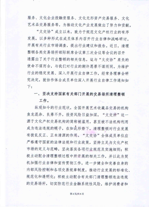 文交协关于深入开展行业自律的通知。文交协授权新浪收藏文交所频道发布