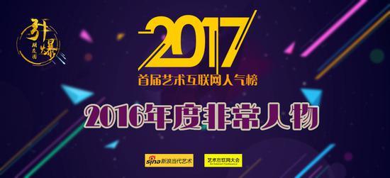 2017首届艺术互联网人气榜