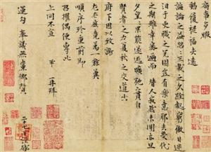 王中军2.07亿元购得《局事帖》。 (嘉德供图)