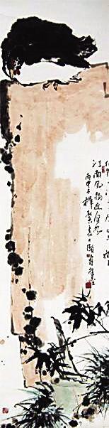 潘天寿 鸡石图