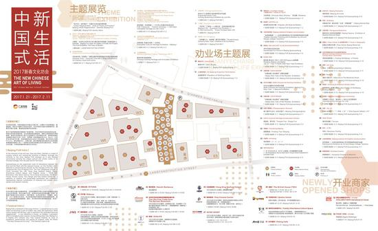 2017北京坊新春文化坊会导览图