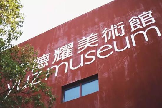 余德耀美术馆。图片源自网络