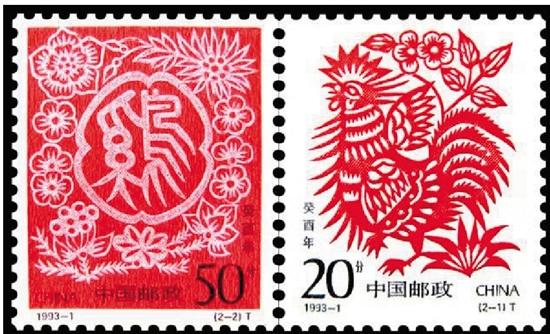蔡兰英 葵酉年(特种邮票) 1993年