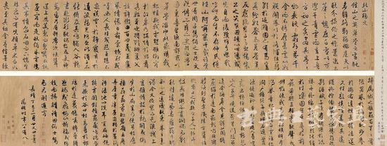 文徵明1557年为项元汴所书的《北山移文》卷