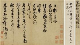 曾纡《过访帖》,在中国嘉德2016秋拍会上获价4025万元