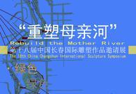 第18届中国长春国际雕塑作品邀