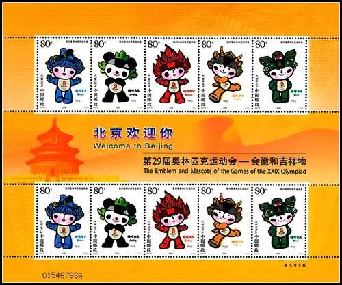邮票赏析:会徽吉祥物