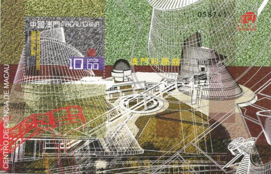 邮票赏析:澳门科学馆型张