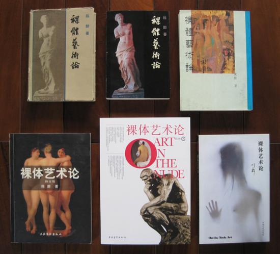 13 陈醉《裸体艺术论》的五个版本:上左、中为1987年中国文联出版公司精、平装本,右为1991年台湾书泉出版社版,下左为2001年文化艺术出版社版,下右为2007年中国文史出版社版,下中为2011年中国青年出版社出版