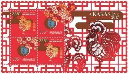 匈牙利发行的2017年中国鸡年邮票
