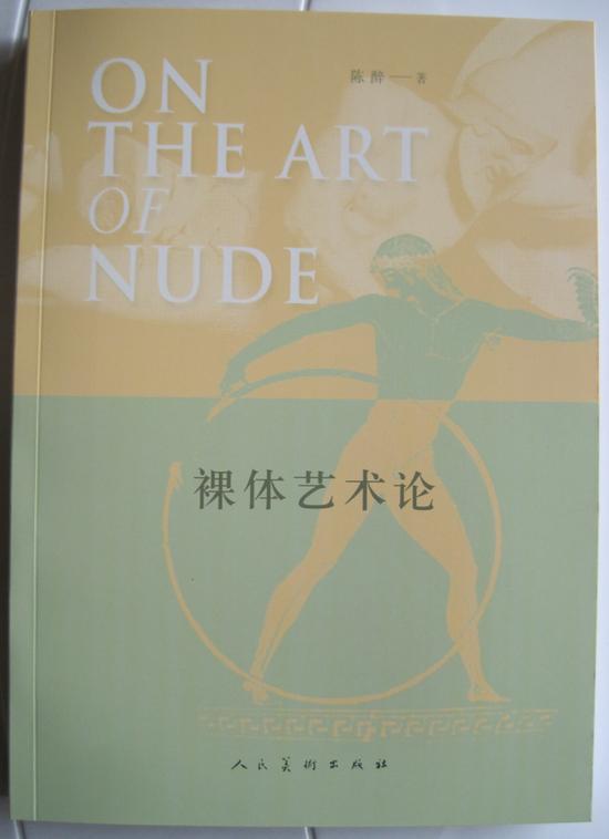 19 陈醉《裸体艺术论》第六个版本于2016年12月由人民美术出版社出版。