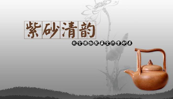 故宫博物院 珍品紫砂展