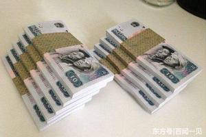 在收藏界身价暴涨五倍 十元纸币被称火凤凰