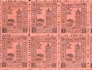 1894年清代九江商埠邮票大版张