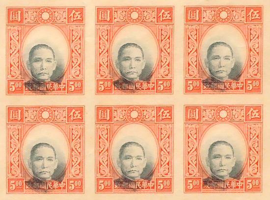 1941年孙中山未发行邮票大版张