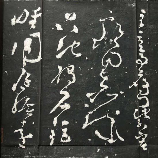 张旭《断千字文》局部2