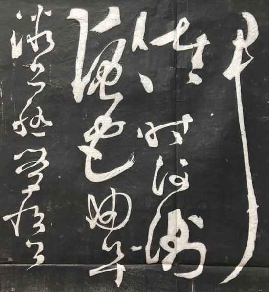 张旭《断千字文》局部1