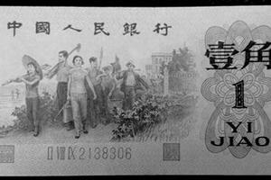 第三套人民币1角纸币能卖4万元