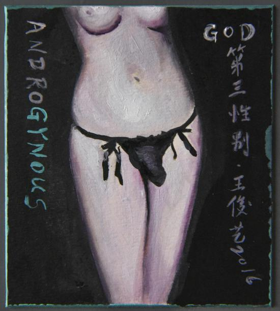 11-王俊艺《第三性》纸上油画,2016