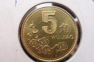 最新梅花5角硬币值多少钱