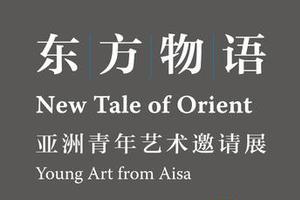 东方物语——亚洲青年艺术邀请展