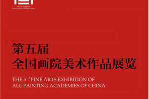 全国画院的丝路情怀:第五届全国画院美术作品展