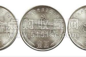建党70周年纪念币发行量大 具纪念意义
