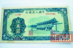 5万人民币拍2.3万 揭新中国成立初期货币发行史