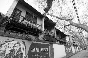 南京升州路两文物破损严重 屋顶坍塌摇摇欲坠