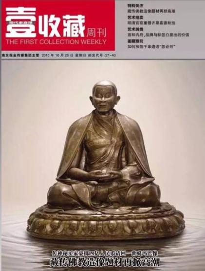 价值4亿元的一世噶玛巴像由杨子收藏