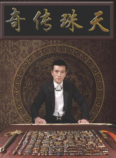 """杨子在收藏界被誉为""""天珠王"""""""