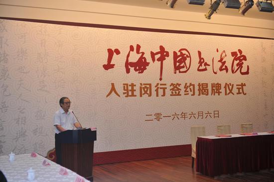 2016年6月6日,上海中国书法院成立暨入驻闵行签约揭牌仪式在上海市闵行区人民政府隆重举行。图为上海文联副主席,上海书协主席,上海中国书法院院长周志高先生发言。