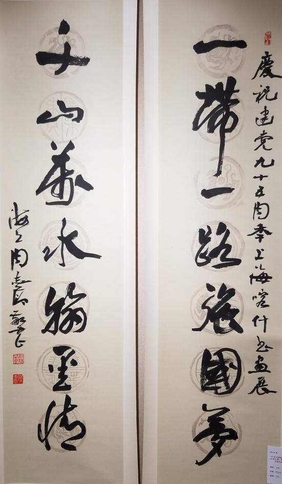 一带一路强国梦  千山万水翰墨情—— 上海喀什美术书法名家作品邀请展庆祝建党九十五周年
