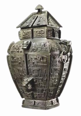 """商晚期安阳的""""青铜饕餮纹方罍"""",估价为600万—800万美元"""